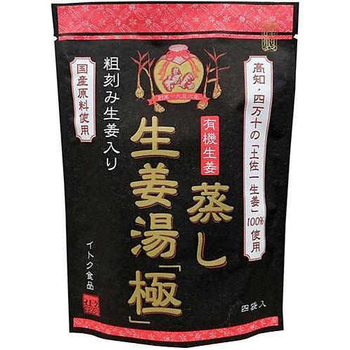 蒸し生姜湯「極(きわみ)」