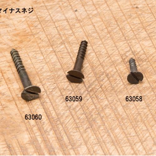 マイナスネジ 12mm