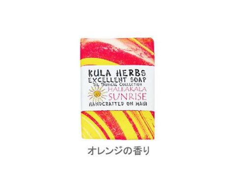 KULA HERBS サンライズ-オレンジ オレンジの香り