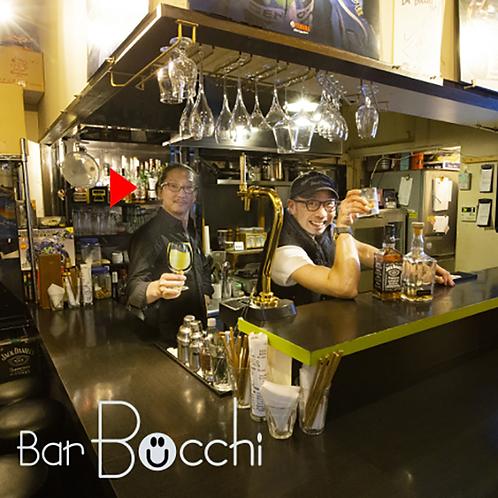 Bar Bucchi 一店集中応援!お食事券