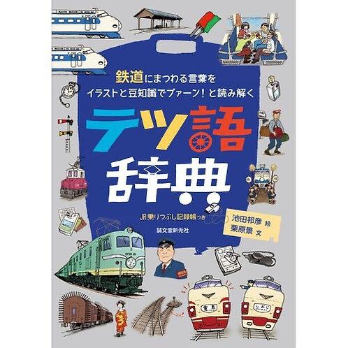 辞典|テツ語辞典
