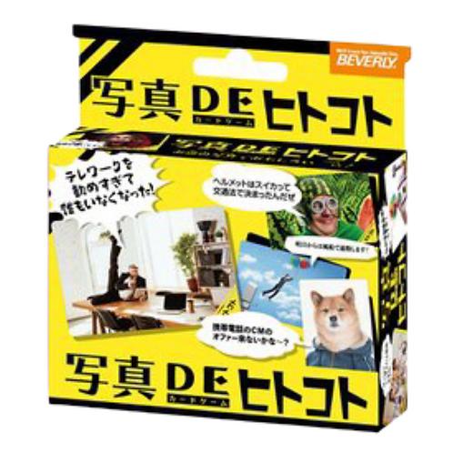 写真DEヒトコトカードゲーム