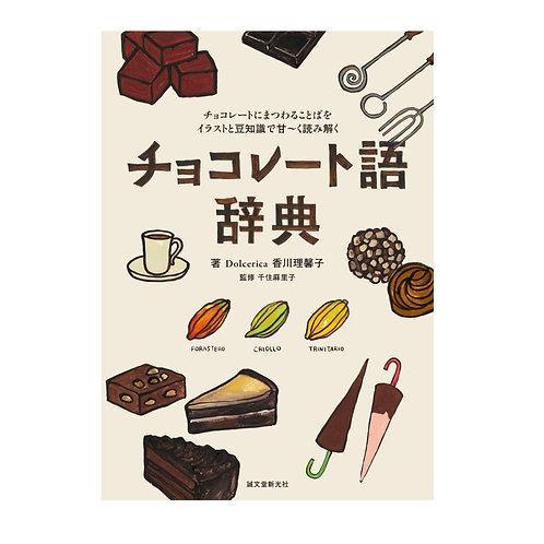 チョコレート語辞典 チョコレートにまつわることばをイラストと豆知識で甘~く読み解く
