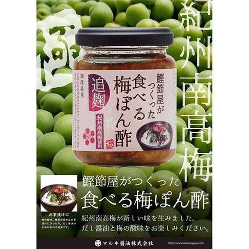 鰹節屋がつくった食べる梅ポン酢