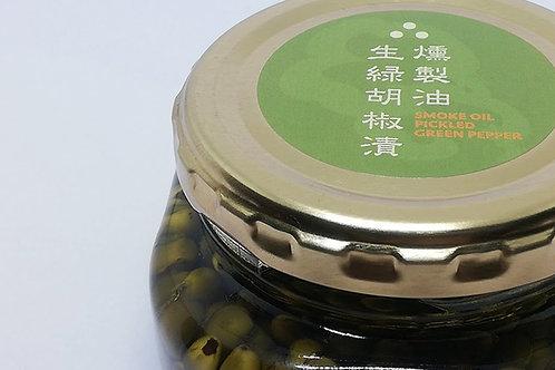 生グリーンペッパー燻製オリーブオイル漬け