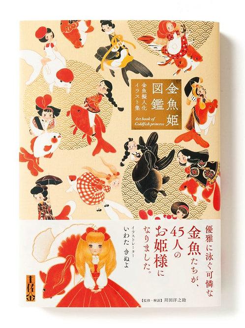 金魚姫図鑑 金魚擬人化イラスト集