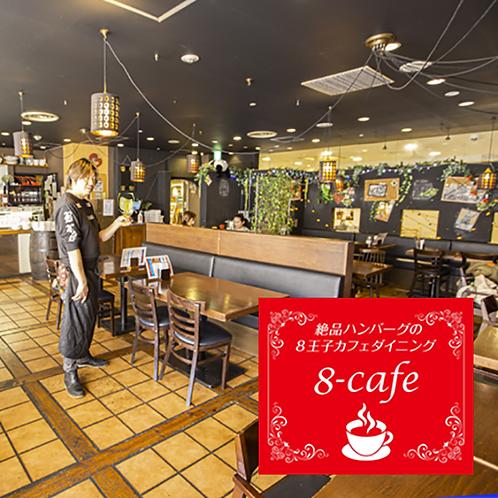 8-cafe 一店集中応援!お食事券