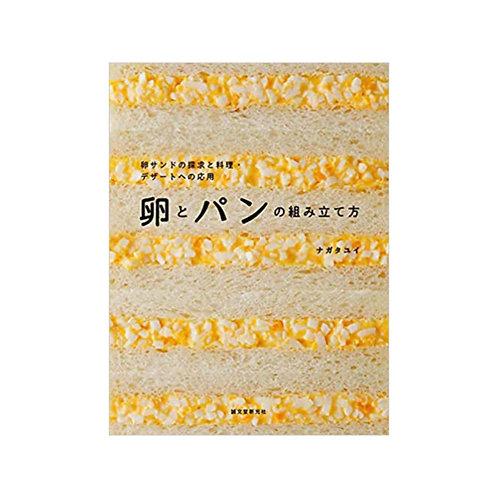 レシピ本 卵とパンの組み立て方 【日本製】