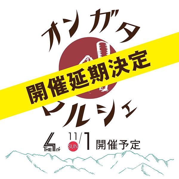 FB_onmaru_enki.jpg