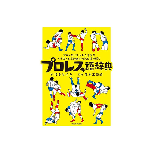 プロレス語辞典 【日本製】
