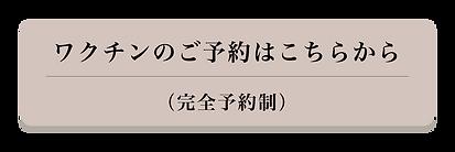 榎戸眼科ワクチン.png