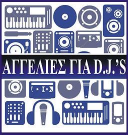 Αγγελίες για DJ's