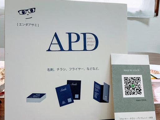 APD 広告デザイン 当店のロゴ・フライヤー作成