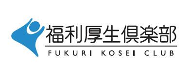 福利厚生倶楽部「リロクラブ」さんの優待提携店になりました!