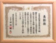 無事故運動表彰(新).jpg