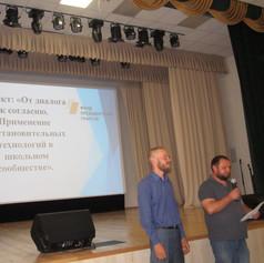 Установочный семинар в школе г.Задонска