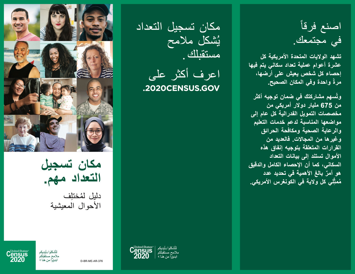 Brochure_About_Residence_Criteria_Arabic