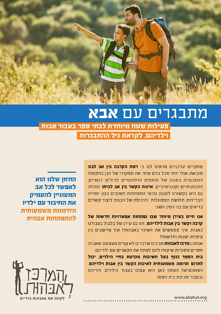 Abahut_for_school-page-001.jpg