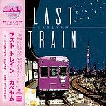 lasttrain11.jpg