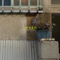 rei harakami / わすれもの 2LP