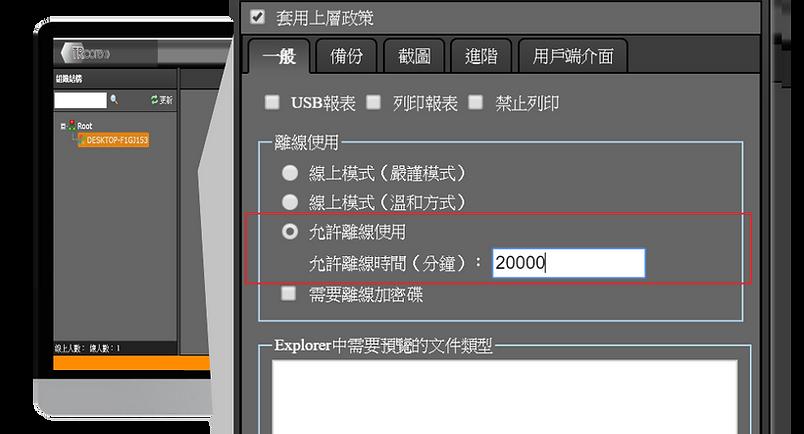 員工離線文件管制.png