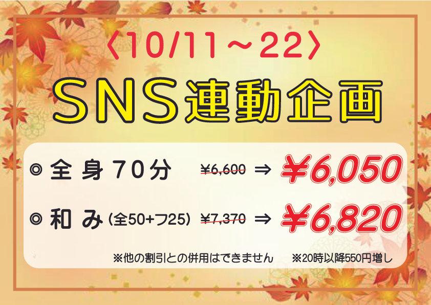 2021SNSキャンペーン10月.jpg