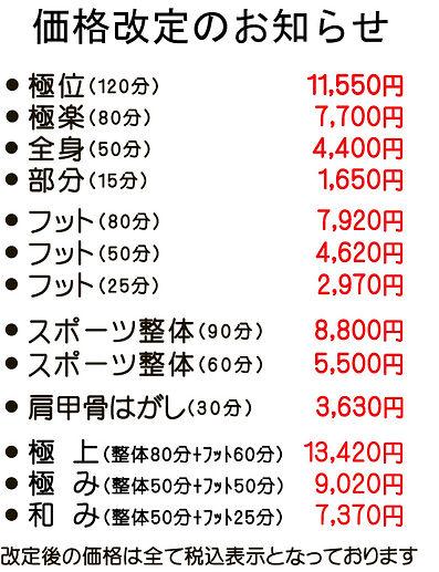 価格改定2021メール.jpg