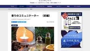 オンラインメディア「LENOVI」のインタビュー