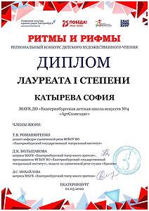 Диплом РИР  КАТЫРЕВА.jpg