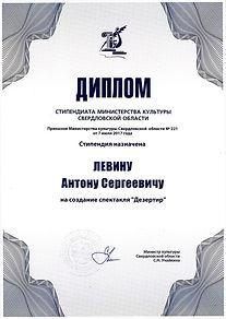 МИНКУЛЬТ АНТОН.jpg