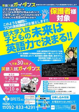 英語入試ガイダンス_page-0001.jpg