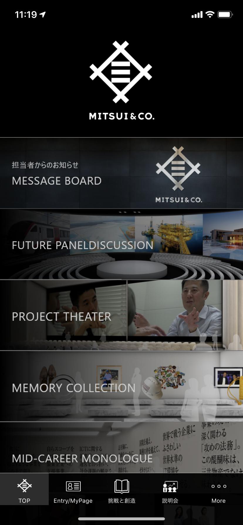 三井物産株式会社様 人材採用アプリ