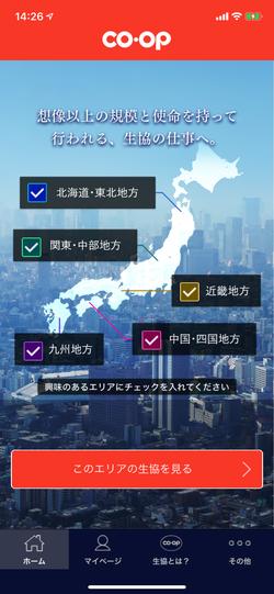 日本生活協同組合連合会様 新卒採用アプリ