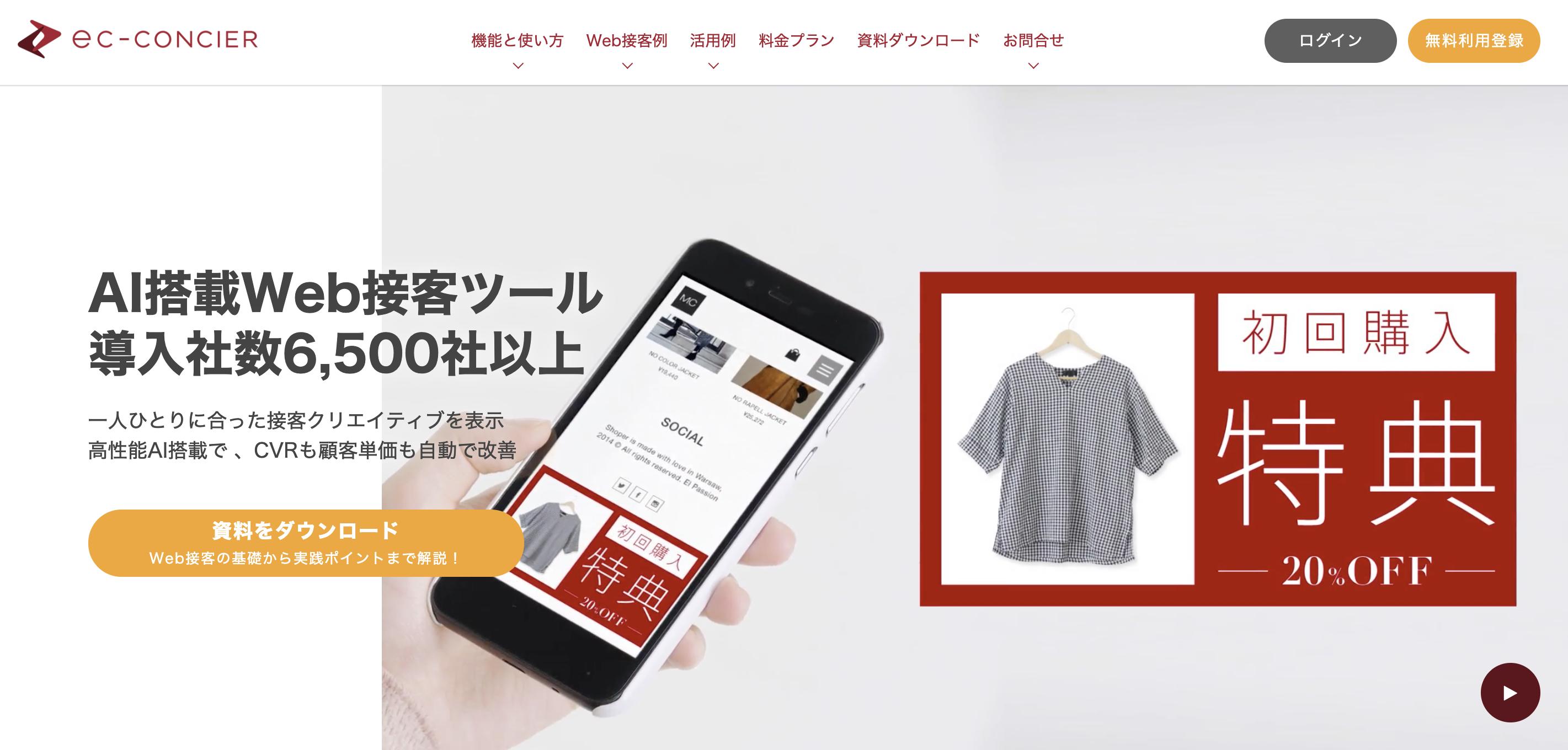 株式会社NTT DOCOMO様 ec-concierコンサルティングサポ