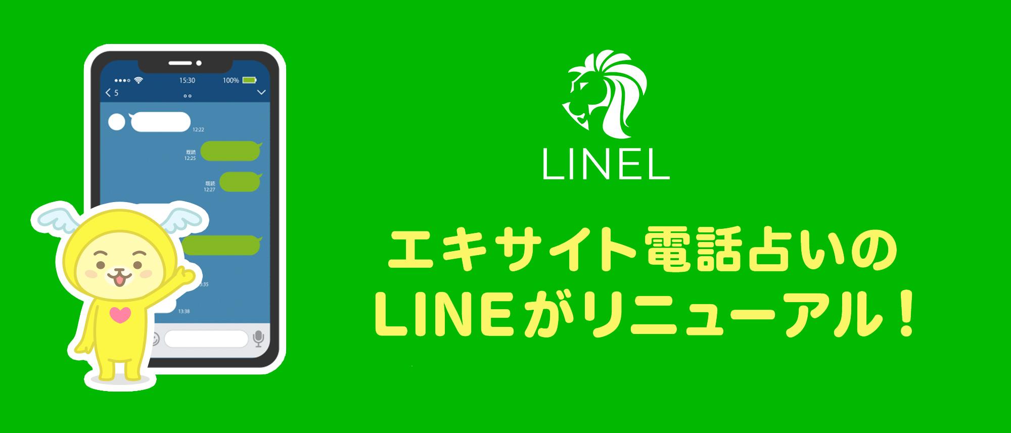 LINE統合ツール[LINEL]