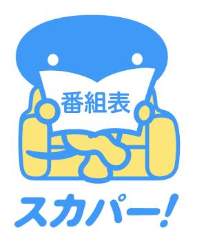 スカパー!番組表アプリ