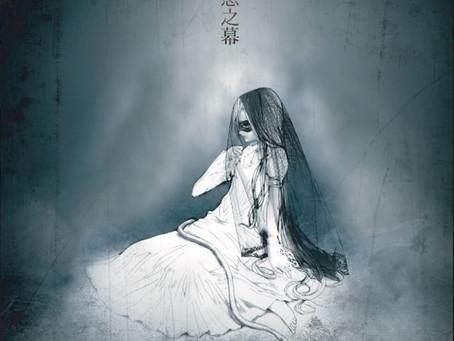New Releases: Gayoku no Maku | Xanvala