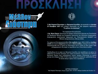 """Ψηφιακή παράσταση """"Το μέλλον στο διάστημα"""" 23.10.17 στο Ίδρυμα Ευγενίδου"""