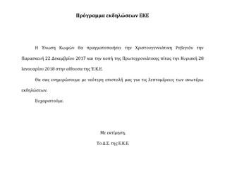 Πρόγραμμα εκδηλώσεων ΕΚΕ