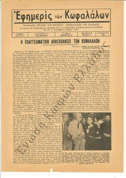 Εφημερίς των Κωφαλάλων 1956-Νοέμβριος 1