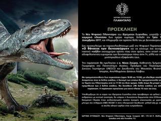 """Ψηφιακή Παράσταση """"Ο θάνατος των δεινοσαύρων"""" στο Ίδρυμα Ευγενίδου 19.12.17"""
