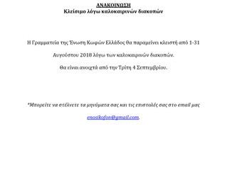 Γραμματεία της ΕΚΕ κλειστή λόγω καλοκαιρινών διακοπών