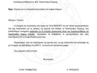 Έρευνα για τις επαγγελματικές ανάγκες των κωφών ατόμων από το Πανεπιστήμιο Πειραιώς