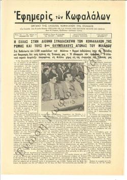 Εφημερίς των Κωφαλάλων 1957-Νοέμβριος 1
