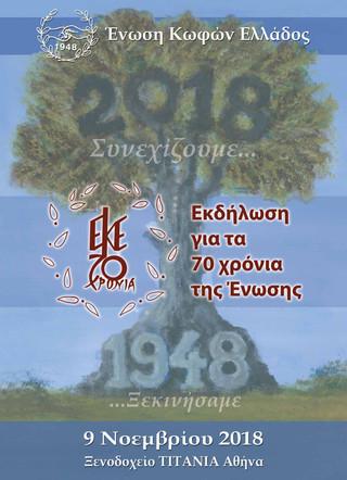 Αφίσα 70 χρ..jpg