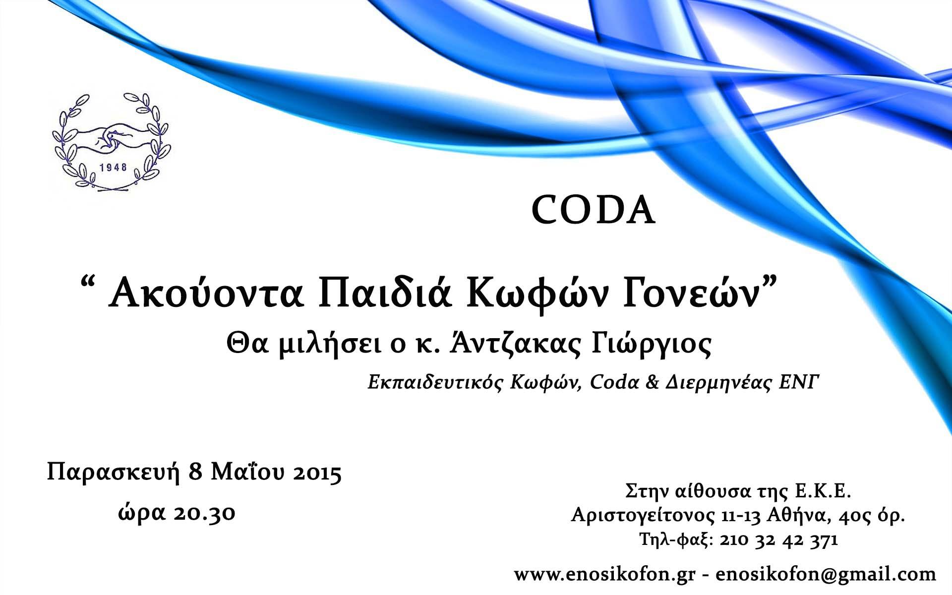Διάλεξη - CODA