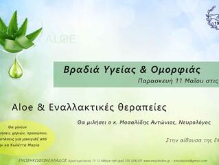 Βραδιά Υγείας & Ομορφιάς στην ΕΚΕ 11.05.18
