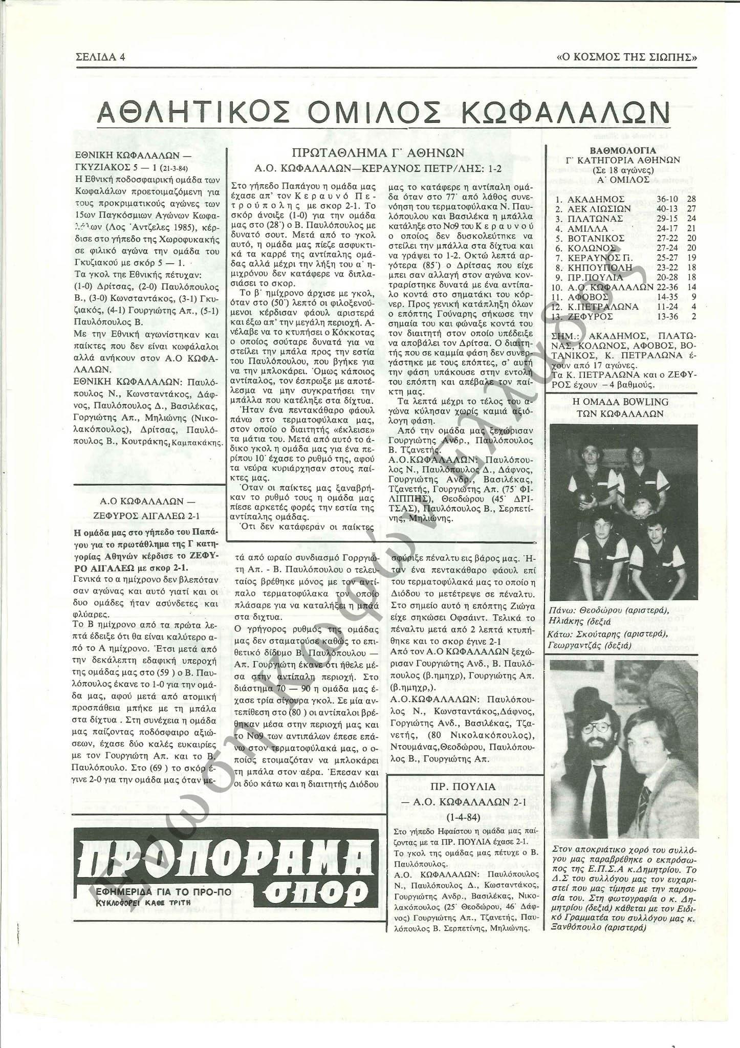 Ο Κόσμος της Σιωπής 1984-Απρίλιος Α 4