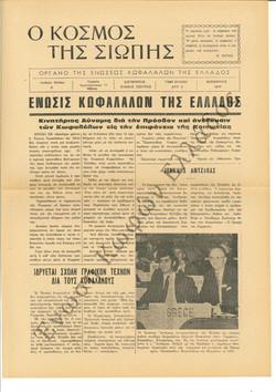 Ο Κόσμος της Σιωπής 1974-Νοέμβριος 1