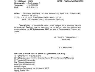 Παράταση χορήγησης δελτίων μετακίνησης ΑμεΑ έως 28/02/2017
